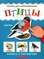 КН Птицы