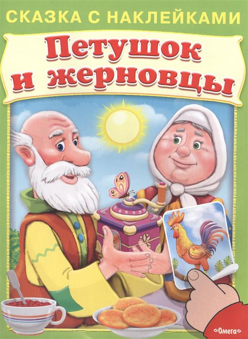 Шестакова И. (ред.) Петушок и жерновцы шестакова и ред колобок isbn 9785465026666