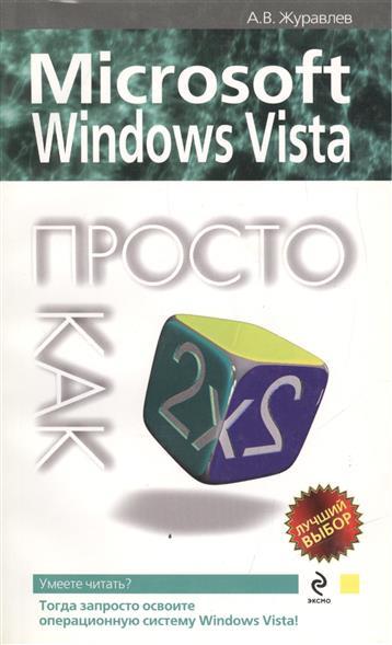 MS Office Windows Vista Просто как дважды два