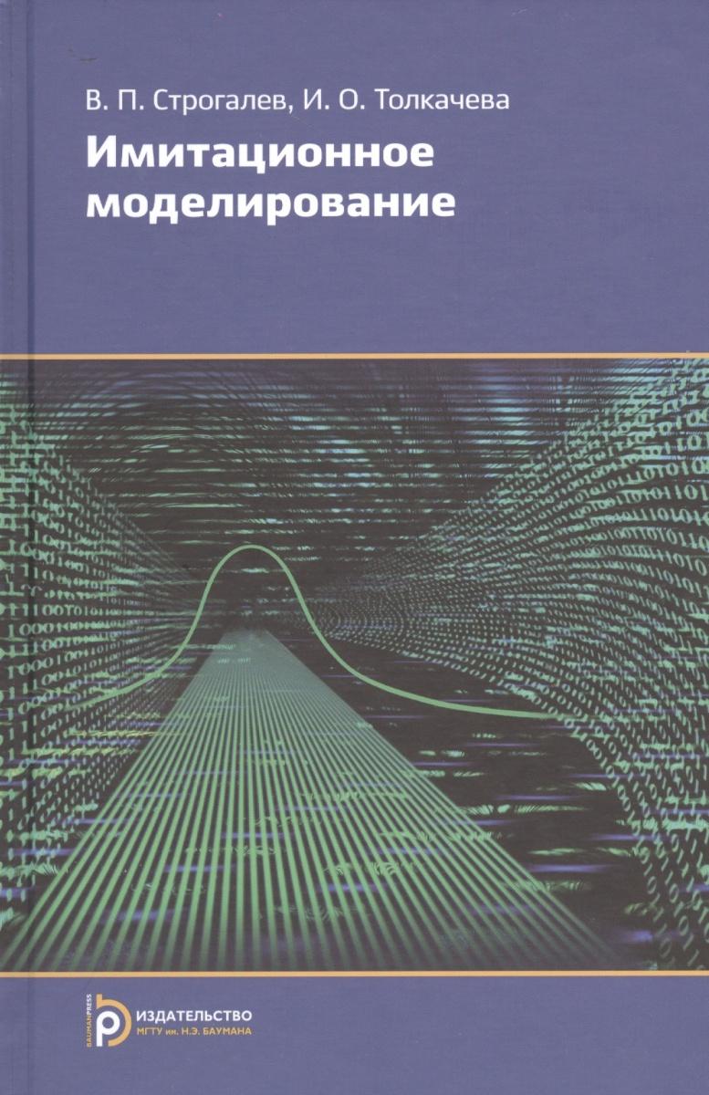 Строгалев В., Толкачева И. Имитационное моделирование валерий строгалев имитационное моделирование