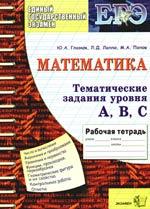 ЕГЭ Математика Р/т Тематич. задания уровня А В С