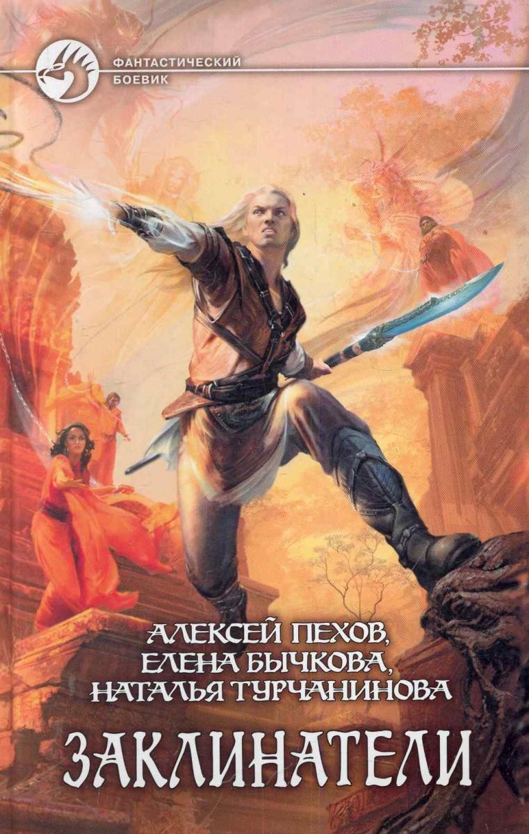 Пехов А., Бычкова Е., Турчанинова Н. Заклинатели ISBN: 9785992216967