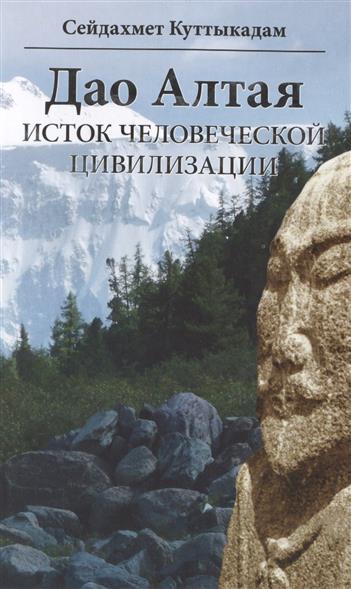 Дао Алтая. Исток человеческой цивилизации