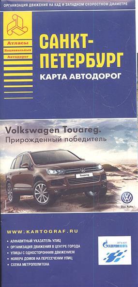 Карта автомобильных дорог Санкт-Петербург