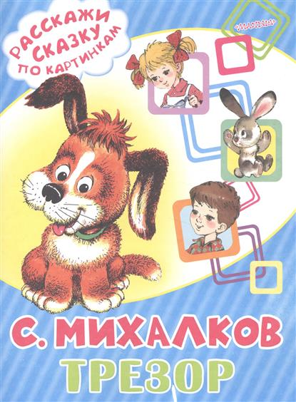 Михалков С. Трезор ланком трезор ин лав в украине