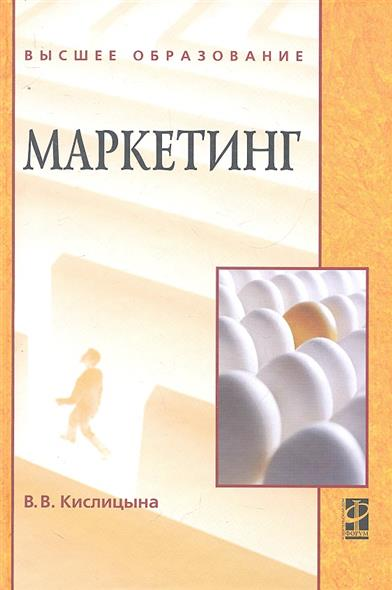 Кислицына В.: Маркетинг Учебник