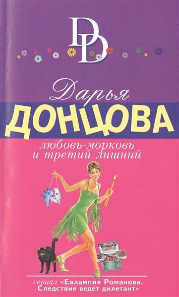 Донцова Д. Любовь-морковь и третий лишний любовь морковь