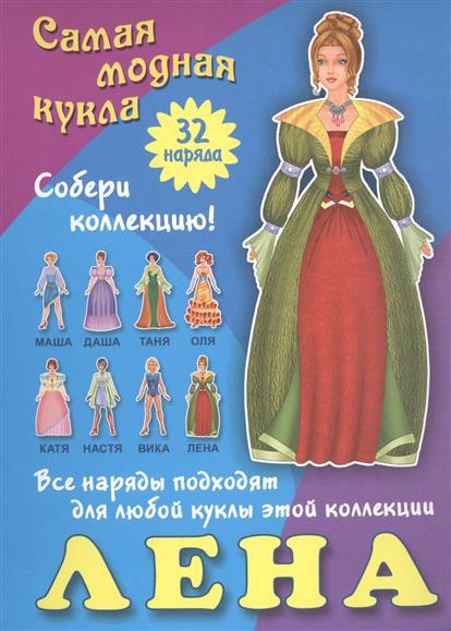 Лена. Самая модная кукла. 32 наряда. Собери коллекцию! Все наряды подходят для любой куклы этой коллекции
