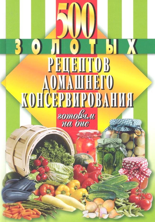 Иванова Е. (сост.) 500 золотых рецептов домашнего консервирования. Готовим на бис светлана ермакова большая книга домашнего консервирования