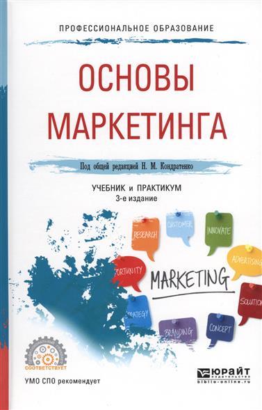 Кондратенко Н.: Основы маркетинга. Учебник и практикум