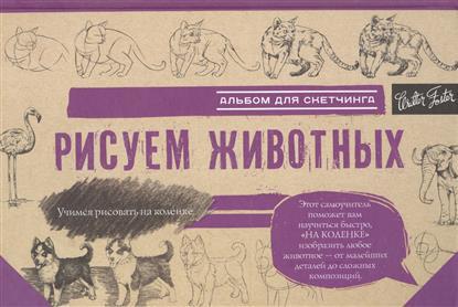 купить Чудова А. (ред.) Рисуем животных. Альбом для скетчинга по цене 194 рублей