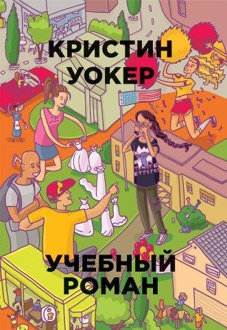 Уокер К. Учебный роман уокер кристин учебный роман