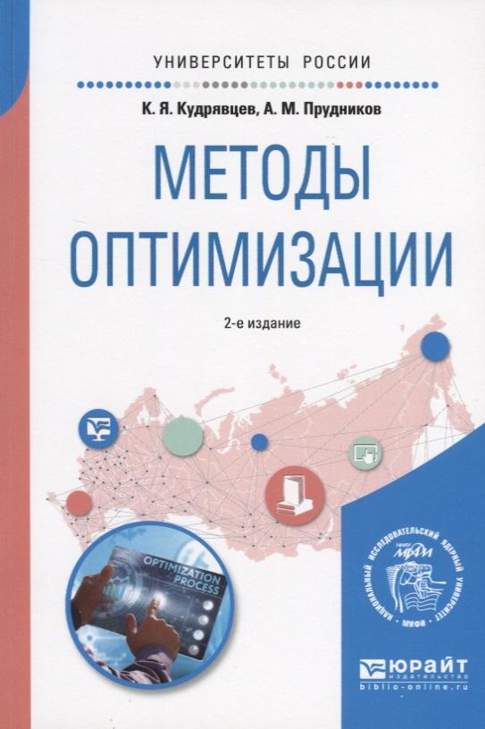 Кудрявцев К., Прудников А. Методы оптимизации. Учебное пособие для вузов
