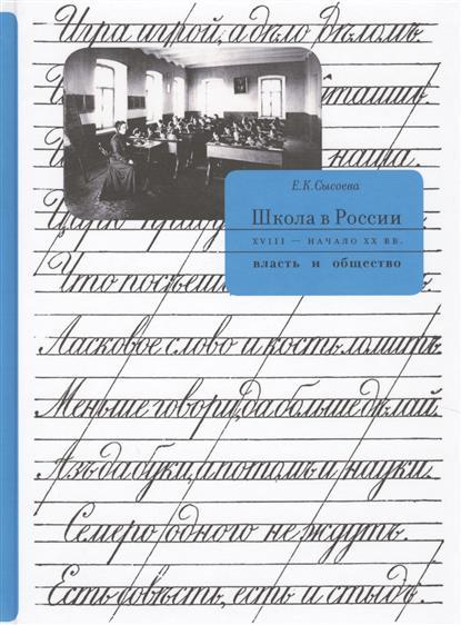 Сысоева Е. Школа в России XVIII - начало XX вв.: власть и общество