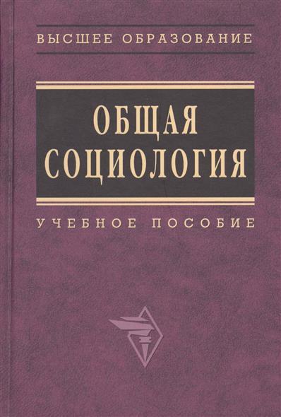 Общая социология Эфендиев