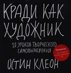 Кради как художник 10 уроков творческого самовыражения
