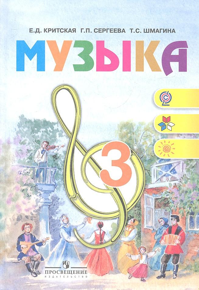 Музыка. 3 класс. Учебник для учащихся общеобразовательных учреждений