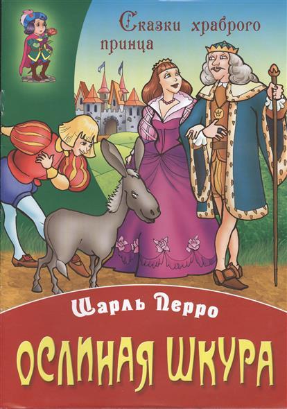Перро Ш. Ослиная шкура