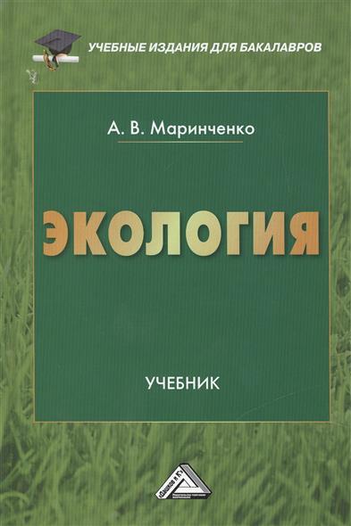 Маринченко А. Экология. Учебник. 7-е издание, переработанное и дополненное ISBN: 9785394023996 шеремет а д аудит учебник 7 е издание переработанное и дополненное