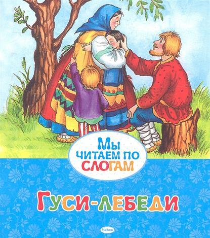 Петелин В., Петелина И. (худ.) Гуси-лебеди. Русская народная сказка