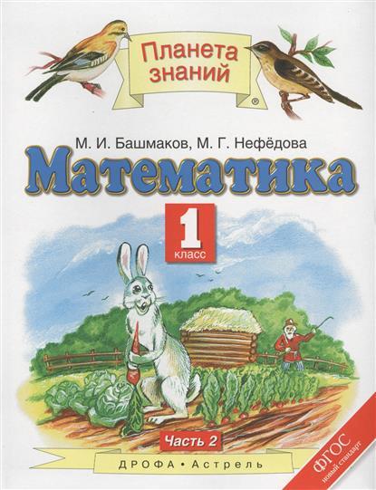 Башмаков М., Нефедова М. Математика. 1 класс. Учебник. В двух частях. Часть 2 математика 3 класс учебник в 2 х частях часть 2 фгос