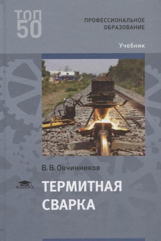 Овчинников В. Термитная сварка. Учебник