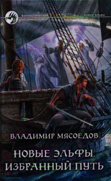 Мясоедов В. Новые эльфы. Избранный путь. Роман мясоедов в черный космос