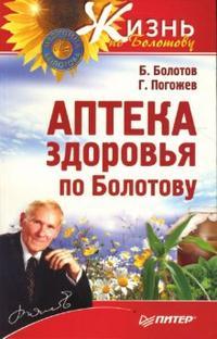Болотов Б., Погожев Г. Аптека здоровья по Болотову аптека здоровья по болотову