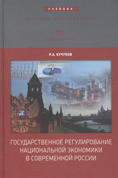 Государственное регулирование национальной экономики в современной России. Учебник