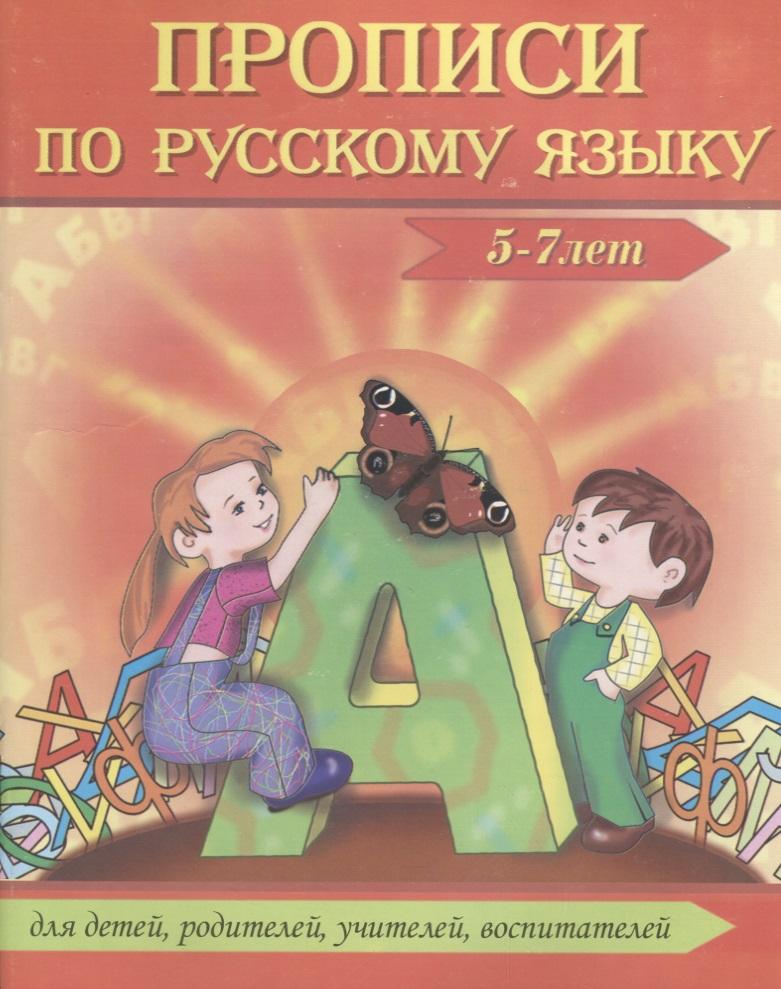 Сычева Г. Прописи по русскому языку. 5-7 лет