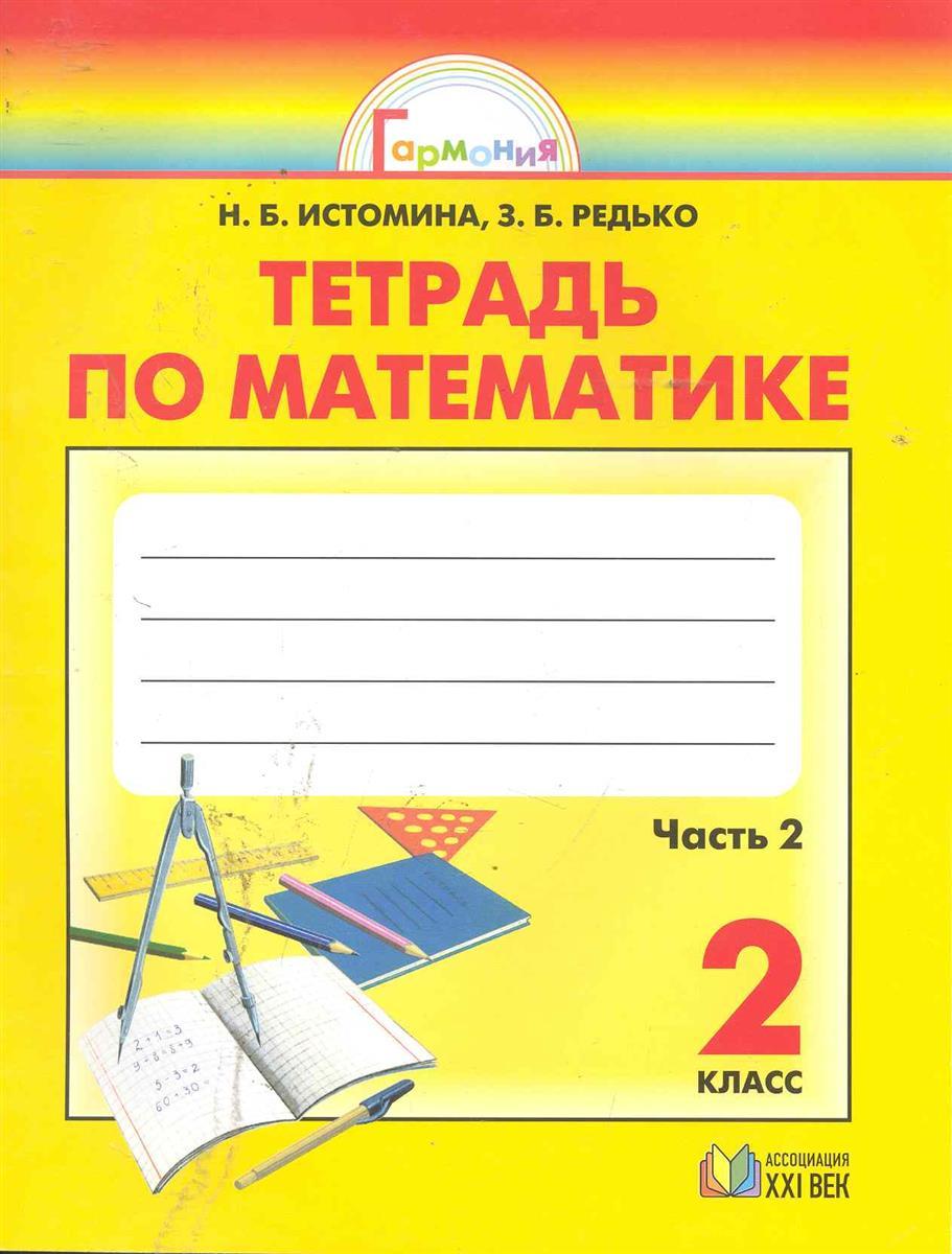 Истомина Н., Редько З. Математика 2 кл Р/т т.2/2тт какую машину за 450 т р