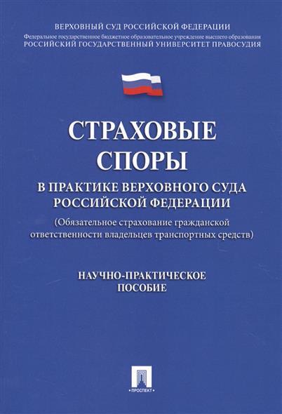 Цинделиани И. (ред.) Страховые споры в практике Верховного Суда Российской Федерации