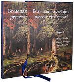 Большая коллекция русских художников Вып. 4