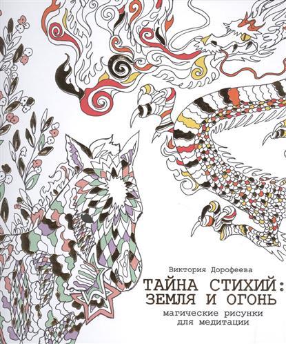 Дорофеева В. Тайна стихий: земля и огонь. Магические рисунки для медитации магические послания богинь 44 карты инструкция