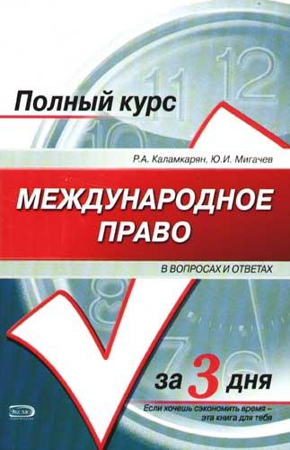 Каламкарян Р., Мигачев Ю. Международное право в вопросах и ответах бекяшев к моисеев е международное публичное право в вопросах и ответах