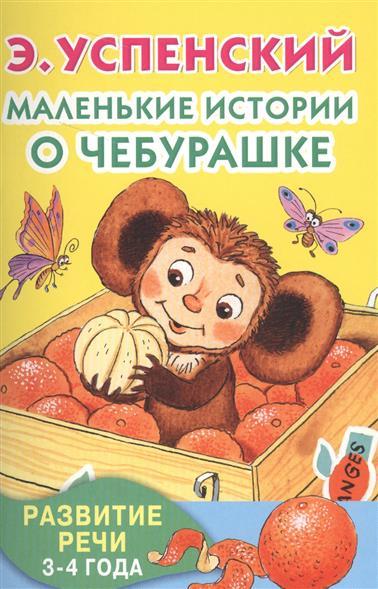 Успенский Э. Маленькие истории о Чебурашке. Развитие речи 3-4 года