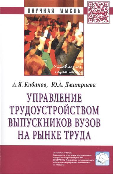 Кибанов А.: Управление трудоустройством выпускников вузов на рынке труда. Монография