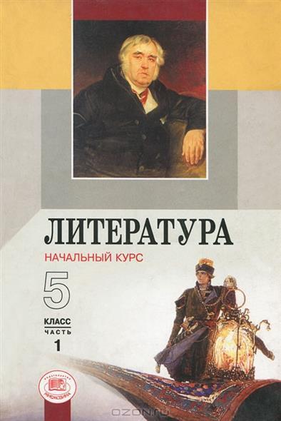 Литература Начальный курс 5 класс т.1 / 2тт