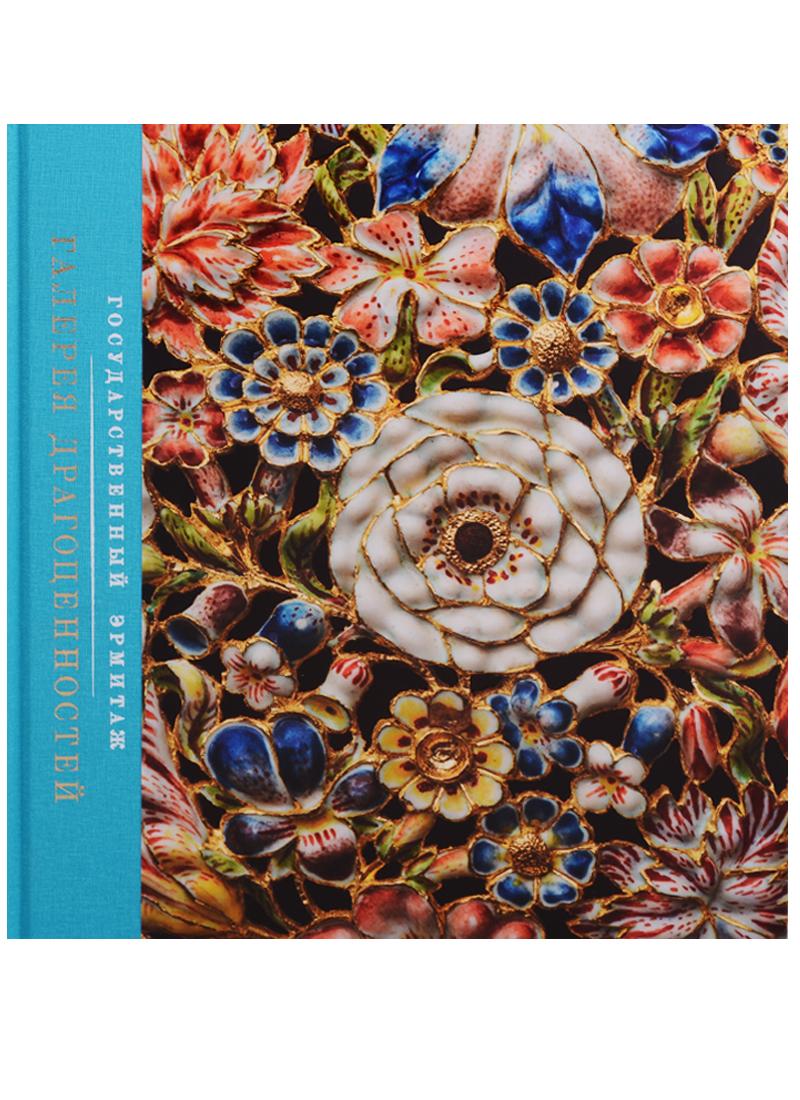 Галерея драгоценностей. Коллекции европейского ювелирного искусства