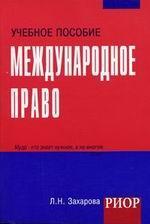 Международное право Уч. пос. карман.формат