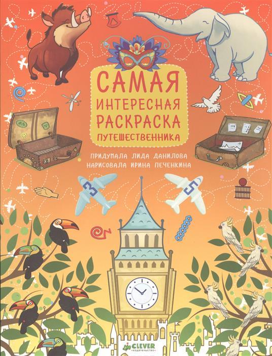 Данилова Л. Самая интересная раскраска путешественника (5+) данилова л самая лучшая раскраска для мальчиков