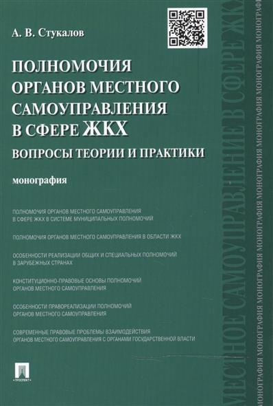 Полномочия органов местного самоуправления в сфере ЖКХ: вопросы теории и практики. Монография