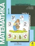 Математика 1 кл Учеб. 2тт