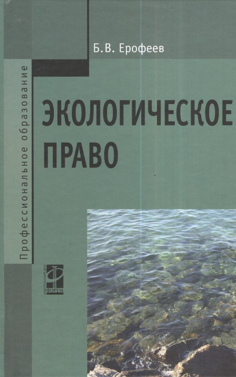 Ерофеев Б. Экологическое право. 5-е издание, переработанное и дополненное. Учебник ISBN: 9785819905289 крассов о экологическое право учебник 3 е издание пересмотренное