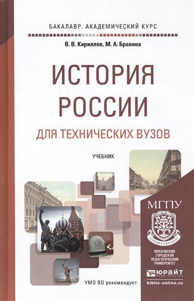 История России для технических вузов. Учебник для академического бакалавриата