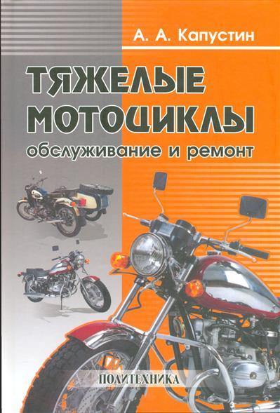 Капустин А. Тяжелые мотоциклы. Обслуживание и ремонт мобильные телефоны lg ремонт и обслуживание том i cd