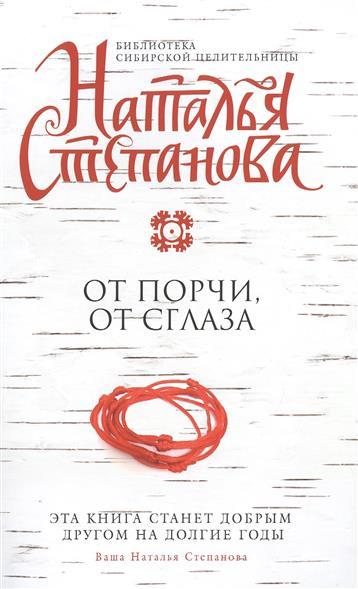 Степанова Н. От порчи, от сглаза