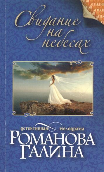 Подробнее о Романова Г. Свидание на небесах романова г свой дракон