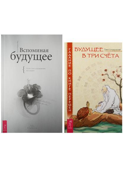 Колетт Б., Бондаровский П. Вспоминая будущее. Будущее в три счета (5096) (комплект из 2 книг) цена