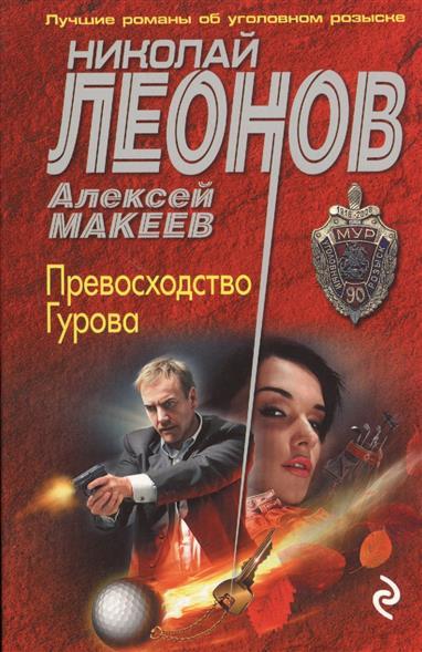 Леонов Н. Превосходство Гурова защита гурова